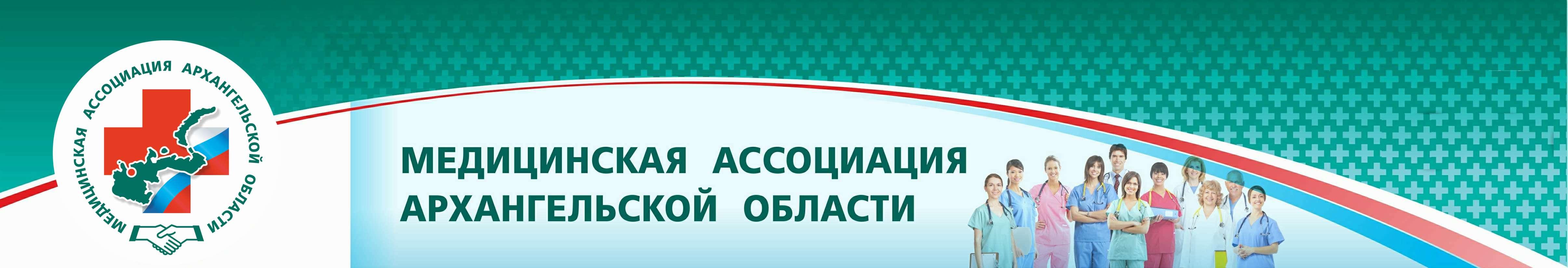 Официальный сайт МЕДИЦИНСКОЙ АССОЦИАЦИИ АРХАНГЕЛЬСКОЙ ОБЛАСТИ.
